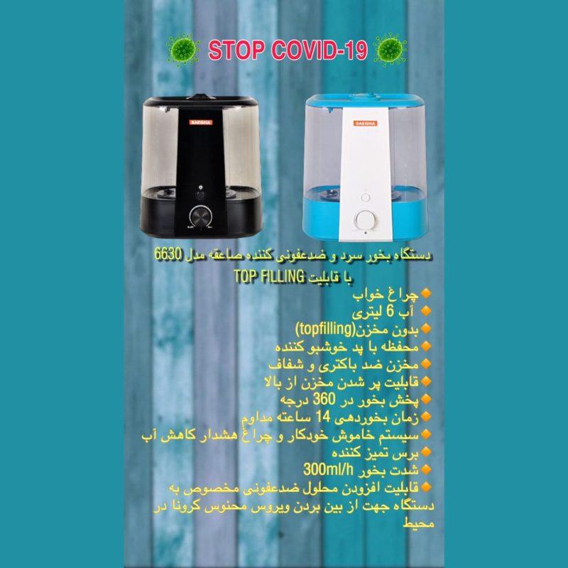سرد صاعقه   6630 SAEGHA HUMIDIFIER (6)